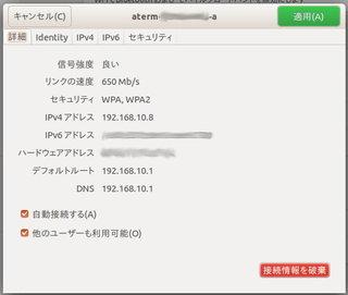 ubuntu-wifi-1.jpg
